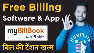 Free Billing and Inventory Management App and Software for Mobile and Desktop | My BillBook App screenshot 5