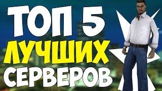 ТОП 5 ЛУЧШИХ СЕРВЕРОВ В САМП || БИТВА ПРОЕКТОВ САМП