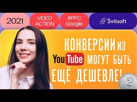 Video Action повышаем эффективность видеорекламы на YouTube  Алина Польченко