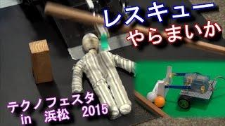 未来のハイテク救助メカ!!! 【レスキューやらまいか】テクノフェスタ in 浜松2015 - 静岡大学