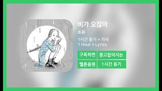 [한시간듣기] 비가 오잖아 - 소유 | 1시간 연속 듣기