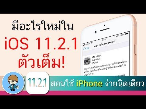 มีอะไรใหม่ใน iOS 11.2.1 ตัวเต็ม ควรอัพเดตมั้ย ต้องอัพเดตรึเปล่า ไปชมกันครับ   สอนใช้ง่ายนิดเดียว