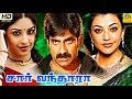 Tamil Movie 2014 Full Movie New Release Sir Vandhara Supper ...