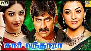 Tamil movie 2014 full movie new release SIR VANDHARA|Supper Hit Tamil Movie||Latest New Tamil Cinema