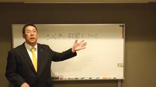 今年9月6日告示13日投票の大阪府【和泉市】議会議員選挙があります。 この選挙は久しぶりにガチで当選狙っている選挙なので、立花孝志もガンガン応援に入ります。