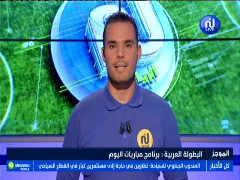 أهم الأخبار الرياضية ليوم الجمعة 28 سبتمبر 2018 - قناة نسمة