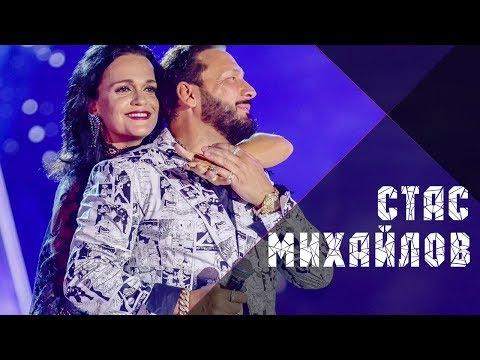 Стас михайлов и Слава - Свадьба