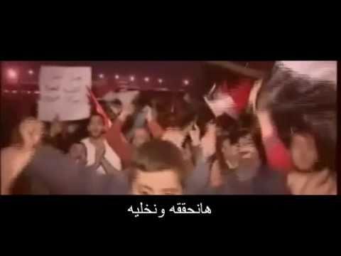 Revolution Records - ثورتنا هنكملها - Thawretna Hankamelha (With Lyrics+ Mp3 Link)
