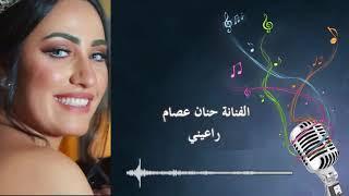 حنان عصام / راعيني