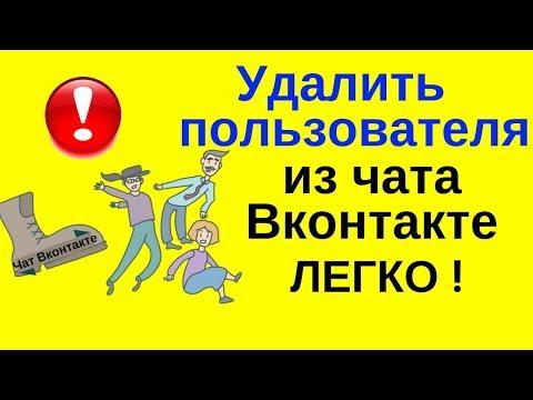 Как удалить пользователя из чата Вконтакте, если он покинул чат