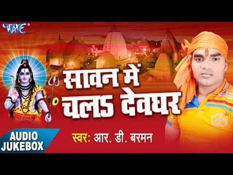 सावन में चाला देवघर - Sawan Me Chala Devghar - R.D Barman - Audio Jukebox - Kanwar Bhajan 2017