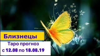 Фото Близнецы гороскоп на неделю с 12.08 по 18.08.19  Таро прогноз