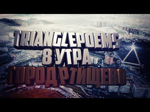 Trianglepoems - 8 утра, город Ртищево