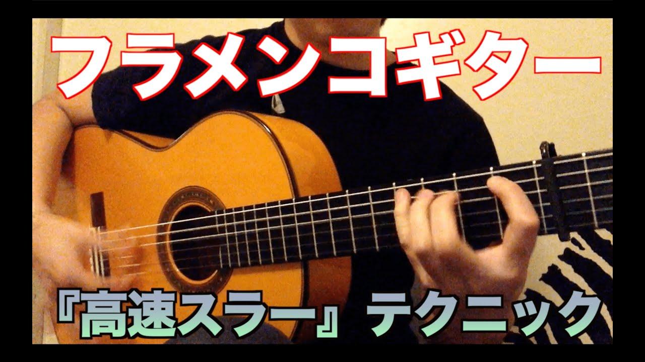 【超絶技巧】フラメンコギターの高速スラーテクニック by Manuel Parrilla