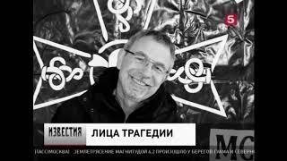 Лица трагедии. 5 канал . В авиакатастрофе самолета АН-148 погиб рязанец