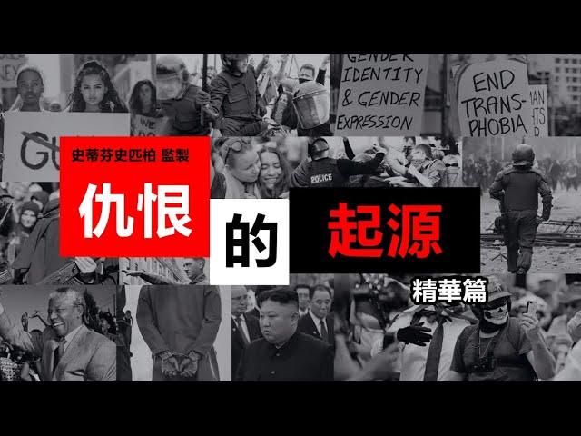 仇恨、霸凌、黑猩猩與心理學,一部讓你沉重但又找到方法的紀錄片:《仇恨的起源》 10月19日起,每週六 晚間11點首播。