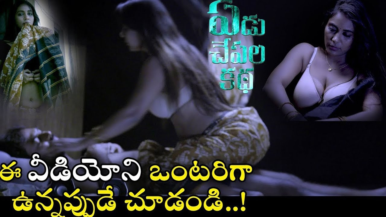 Download Yedu Chepala Katha Movie Teaser|  Bhanu Sri |Sam J Chaithanya | Abhishek Reddy | Telugu Cinema