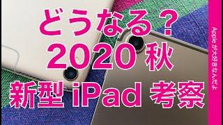 9/15イベントでiPad Air 4にiPad 8?どうなる2020秋の新型iPad・仕様などを噂やリークから考察