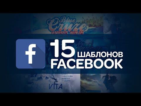 Оформление Фейсбука. Facebook Cover