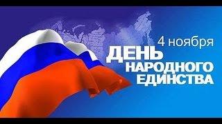 """Классный час """"День народного единства и примирения"""""""