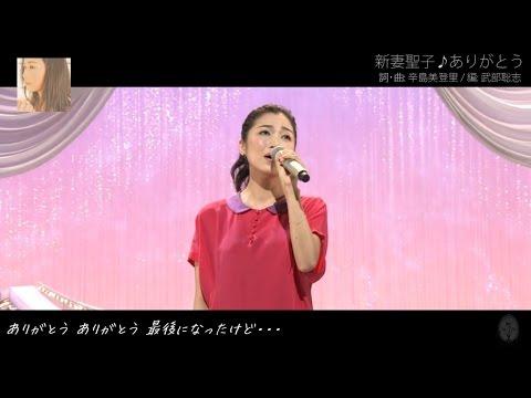 新妻聖子 「ありがとう」 short ver. (2012)