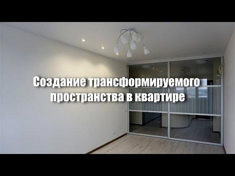 Ремонт квартир в Красногорске. Раздвижная перегородка-купе в современном интерьере.