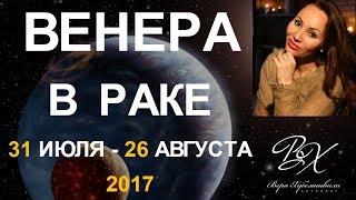ВЕНЕРА В РАКЕ 31 июля - 26 августа 2017г.- астролог Вера Хубелашвили