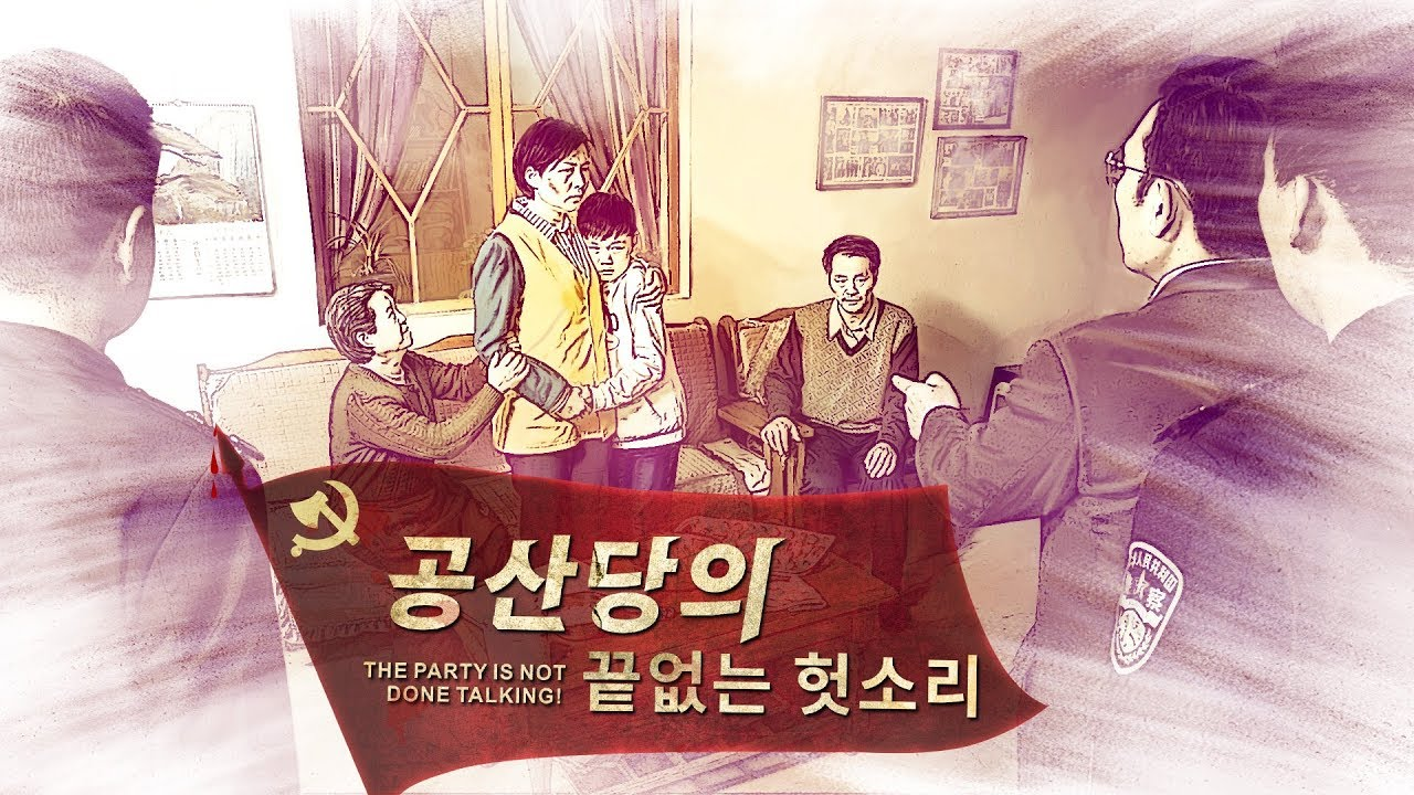 기독교 영화 <공산당의 끝없는 헛소리> 크리스천의 가정 파괴범, 중국 공산당 (예고편)