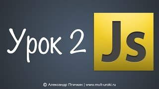 Уроки Javascript с нуля. Урок 2 - Переменные. Типы переменных. Математические операции с ними