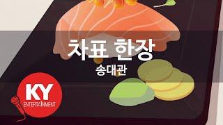 [KY ENTERTAINMENT] 차표 한장 - 송대관 (KY.1297)