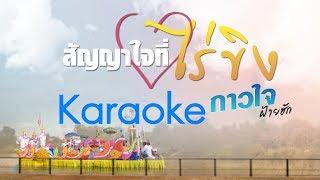 Karaoke สัญญาใจที่ไร่ขิง - กาวใจ ฝ้ายฮัก {Karaoke}