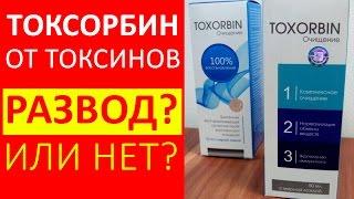 Токсорбин Купить. Toxorbin РАЗВОД. Цена токсорбин и отзывы