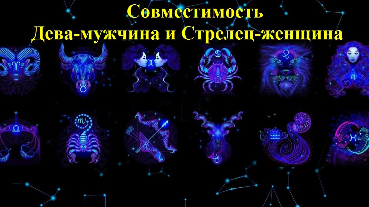 знак зодиака дева мужчина картинки