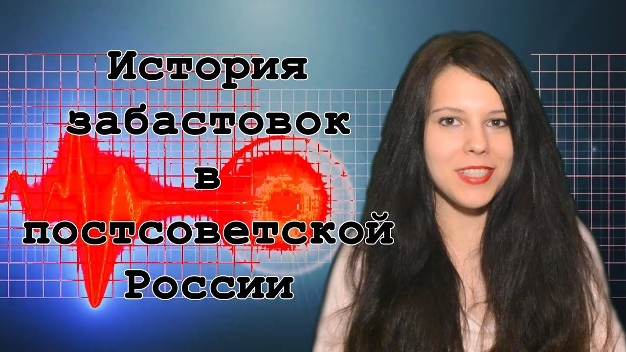 История забастовок в современной России. Красный пульс. Факты, статистика, графики (№7)