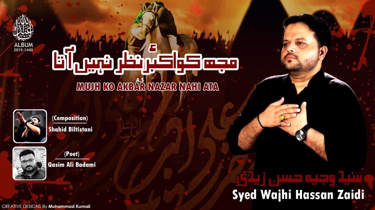 Nohay 2019 | Mujh Ko Akbar Nazar Nahi Ata | Syed Wajhi Hasan Zaidi | Noha 2019/1441