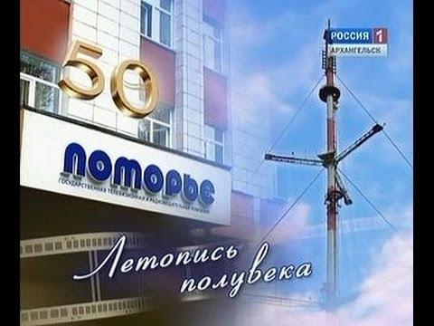 Летопись Поморья 2012