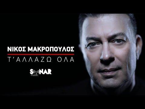 Νίκος Μακρόπουλος - Τ´αλλάζω όλα - Official video clip - YouTube