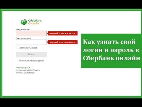 Где взять логин и пароль от Сбербанка онлайн