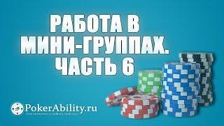 Покер обучение | Работа в мини-группах. Часть 6