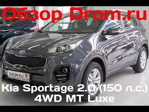 Kia Sportage 2017 2.0 150 л.с. 4WD MT Luxe видеообзор
