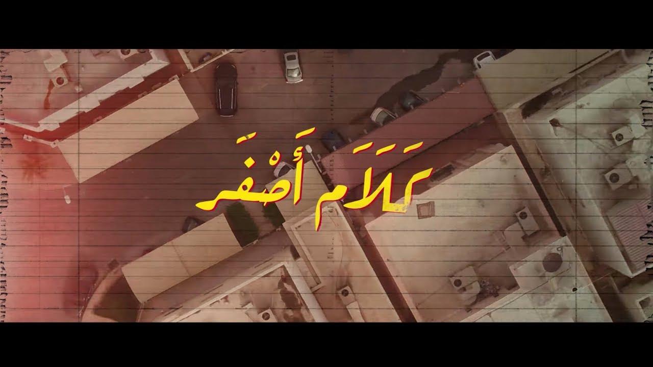 مقدمة مسلسل كلام أصفر غناء مطرف المطرف بطولة إبراهيم الحربي هيا الشعيبي اخراج هيا عبدالسلام Youtube