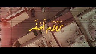 """مقدمة مسلسل """"كلام أصفر"""" غناء مطرف المطرف وبطولة إبراهيم الحربي - هيا الشعيبي - اخراج هيا عبدالسلام"""