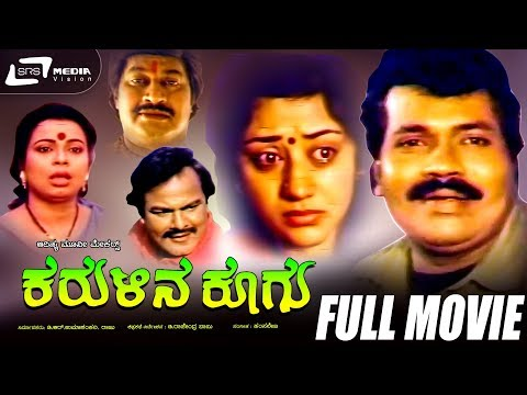 Karulina Koogu  ಕರುಳಿನ ಕೂಗುKannada Full HD MovieFEAT. Tiger Prabhakar,Vinaya Prasad
