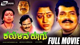 Karulina Koogu -- ಕರುಳಿನ ಕೂಗುKannada Full HD Movie|FEAT. Tiger Prabhakar,Vinaya Prasad