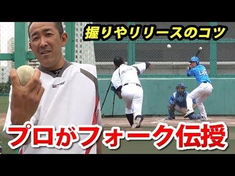 【プロがコツ伝授】カウントフォークと決め球フォークの投げ方・握り方|門倉健投手