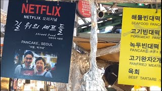 광장시장맛집 넷플릭스 출연한 박가네빈대떡 Netflix…