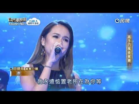 20171021 台灣那麼旺 Taiwan No.1 田顏玫 贏