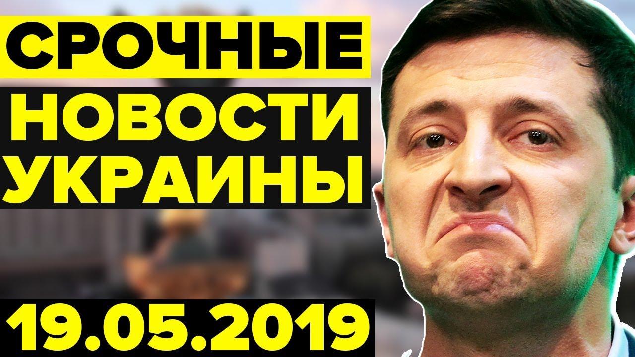 НОВОСТИ УКРАИНЫ — 19.05.2019 — ЗЕЛЕНСКИЙ И ЕГО ОТНОШЕНИЯ С ...