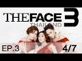 The Face Thailand Season 3 : Episode 3 Part 4/7 : 18 กุมภาพันธ์ 2560