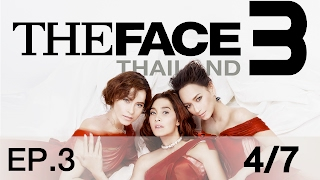 The Face Thailand Season 3 : Episode 3 Part 4/7 : 18 กุมภาพันธ์ 2560